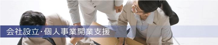 会社設立・個人事業開業支援top
