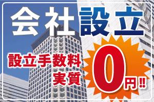 岡山の会社設立手数料が0円!!