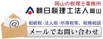 岡山の税理士事務所、朝日税理士法人岡山です。相続税・法人税・所得税等、税務相談をメールで受け付けております。